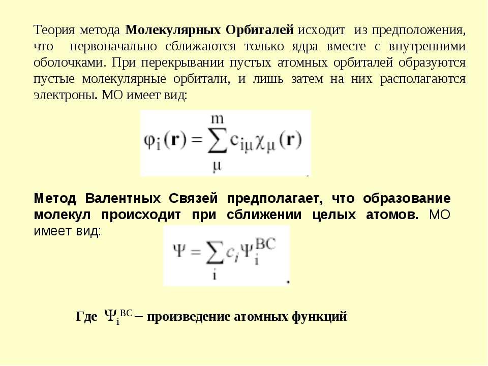 Теория метода Молекулярных Орбиталей исходит из предположения, что первоначал...