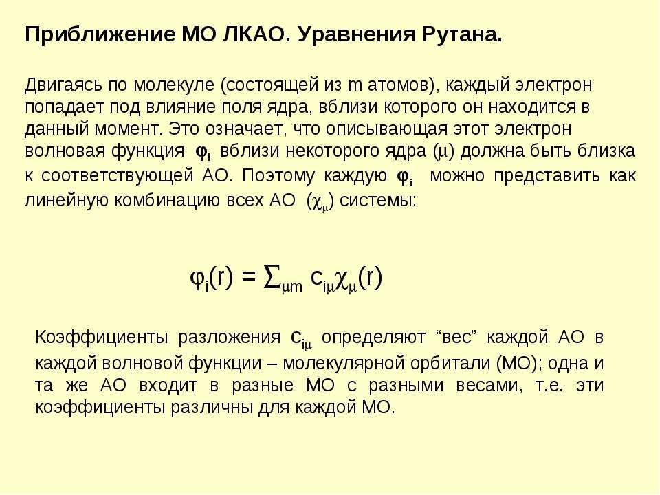 Приближение МО ЛКАО. Уравнения Рутана. Двигаясь по молекуле (состоящей из m а...