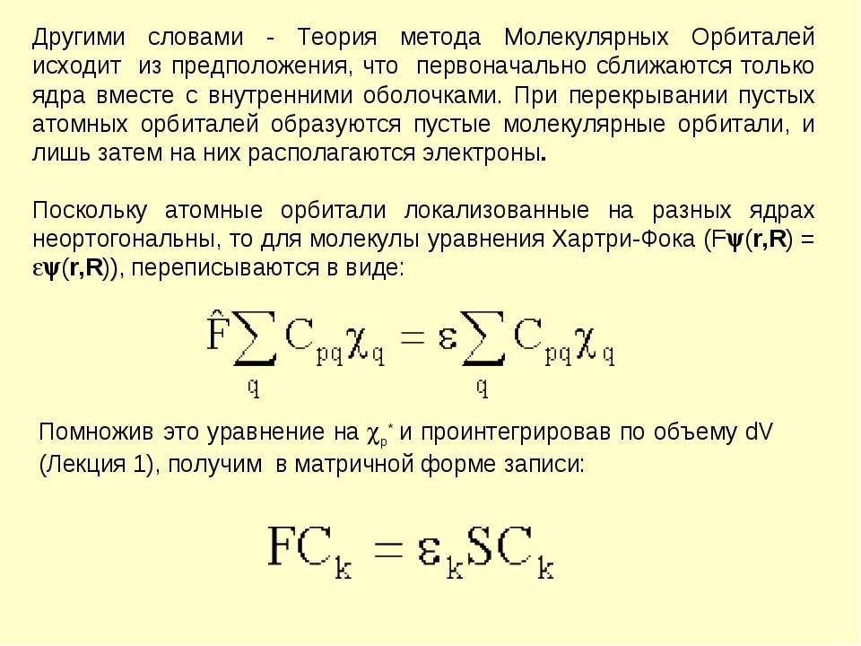 Другими словами - Теория метода Молекулярных Орбиталей исходит из предположен...