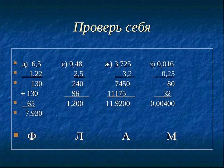 Проверь себя д) 6,5 е) 0,48 ж) 3,725 з) 0,016 1,22 2,5 3,2 0,25 130 240 7450 ...