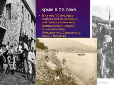 Крым в XX веке. В начале XX века Крым являлся аграрным краем с небольшим коли...
