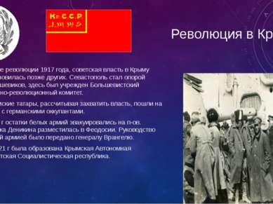 Революция в Крыму. После революции 1917 года, советская власть в Крыму устано...