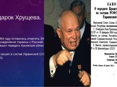 Подарок Хрущева. Когда в 1954 году готовились отметить 300-летие воссоединени...