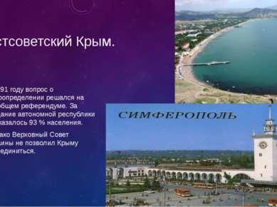 Постсоветский Крым. В 1991 году вопрос о самоопределении решался на всеобщем ...