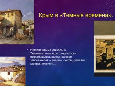 Крым в «Темные времена». История Крыма уникальна. Тысячелетиями по его террит...