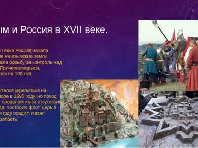 Крым и Россия в XVII веке. В конце XVII века Россия начала наступление на кры...