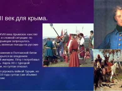 XVIII век для крыма. В начале XVIII века Крымское ханство оказалось в сложной...
