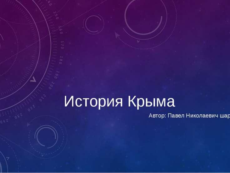 История Крыма Автор: Павел Николаевич шаров.