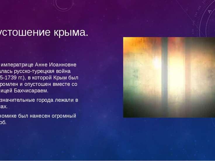 Опустошение крыма. При императрице Анне Иоанновне началась русско-турецкая во...