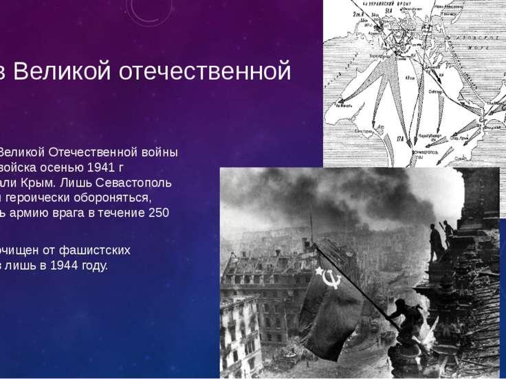 Во время Великой Отечественной войны немецкие войска осенью 1941 г оккупирова...