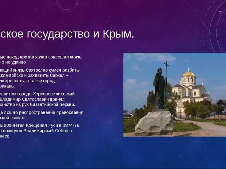 Русское государство и Крым. Впервые поход против хазар совершил князь Олег, н...