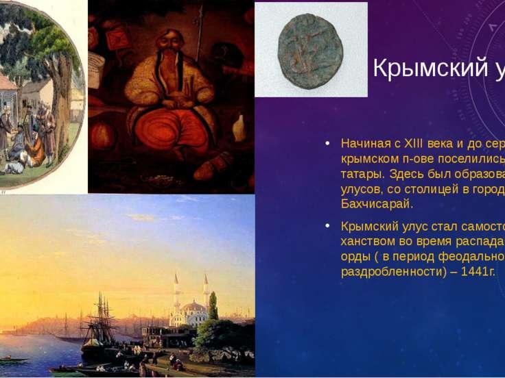 Крымский улус. Начиная с XIII века и до середины XV на крымском п-ове поселил...