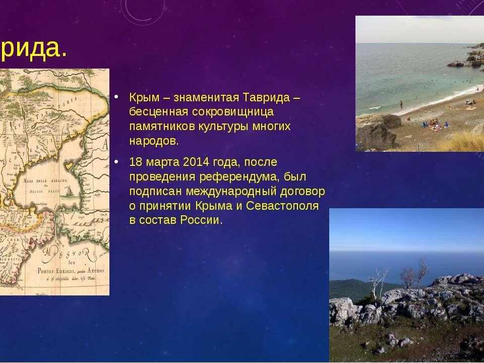 Таврида. Крым – знаменитая Таврида – бесценная сокровищница памятников культу...