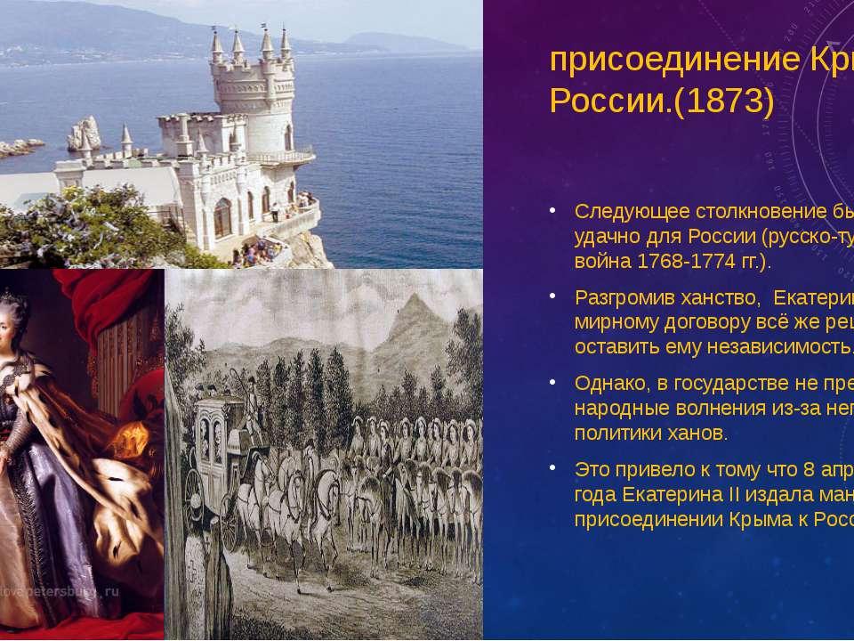 присоединение Крыма к России.(1873) Следующее столкновение было также удачно ...