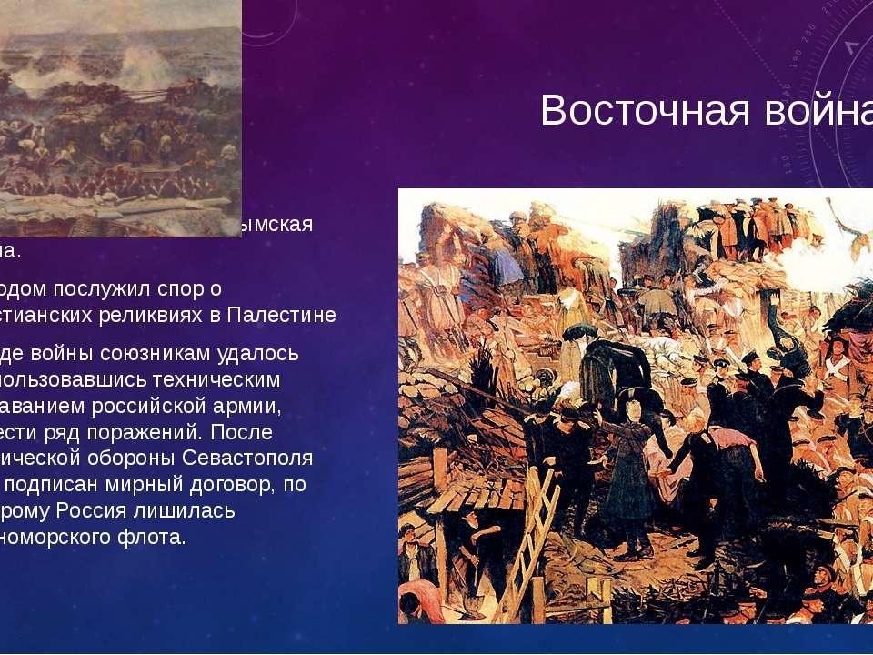Восточная война В 1853-1856 гг. началась Крымская война. Поводом послужил спо...