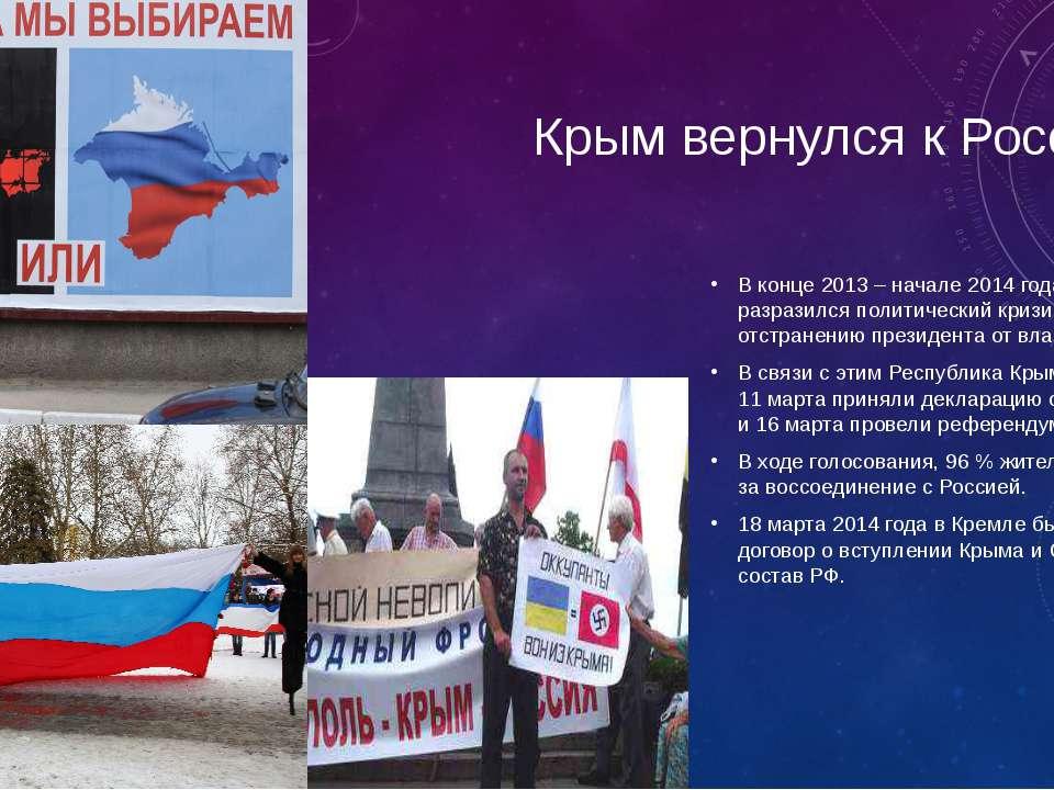 Крым вернулся к России! В конце 2013 – начале 2014 года на Украине разразился...