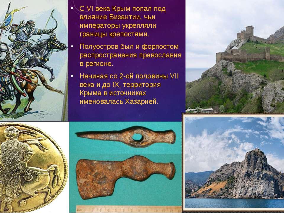 С VI века Крым попал под влияние Византии, чьи императоры укрепляли границы к...
