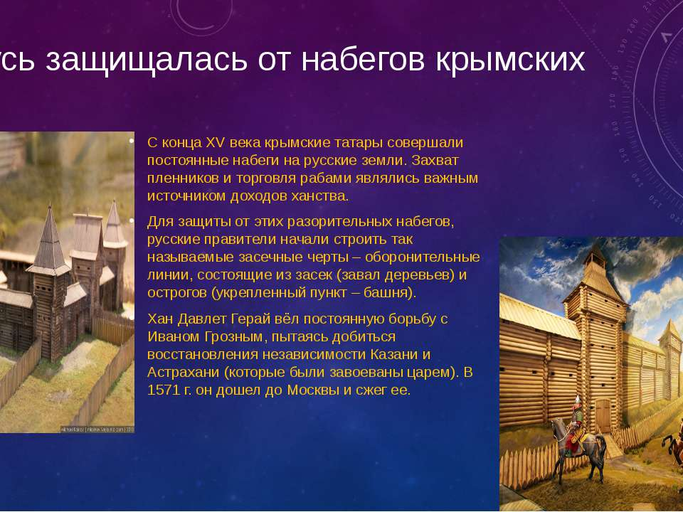 Как Русь защищалась от набегов крымских татар С конца XV века крымские татары...