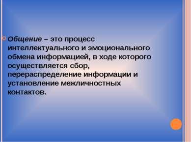 Общение – это процесс интеллектуального и эмоционального обмена информацией, ...