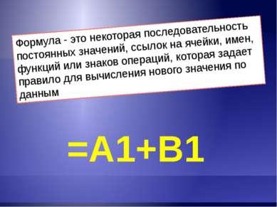 Формула - это некоторая последовательность постоянных значений, ссылок на яче...
