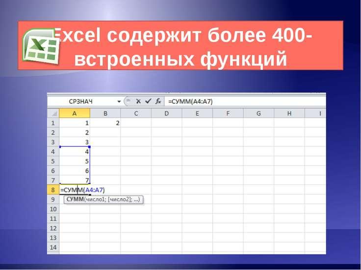 Excel содержит более 400-встроенных функций