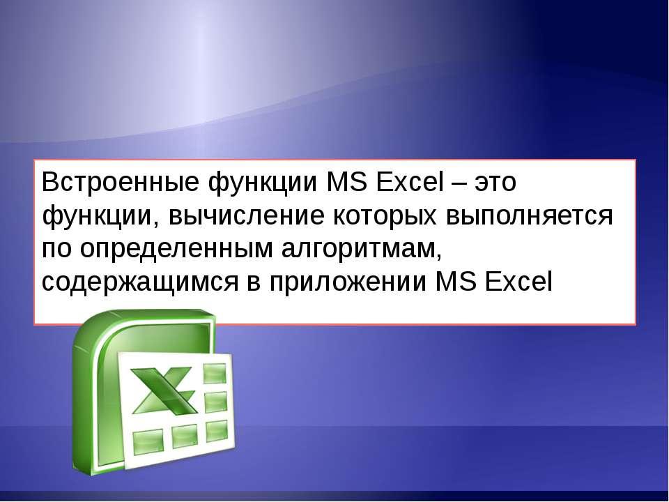 Встроенные функции MS Excel – это функции, вычисление которых выполняется по ...