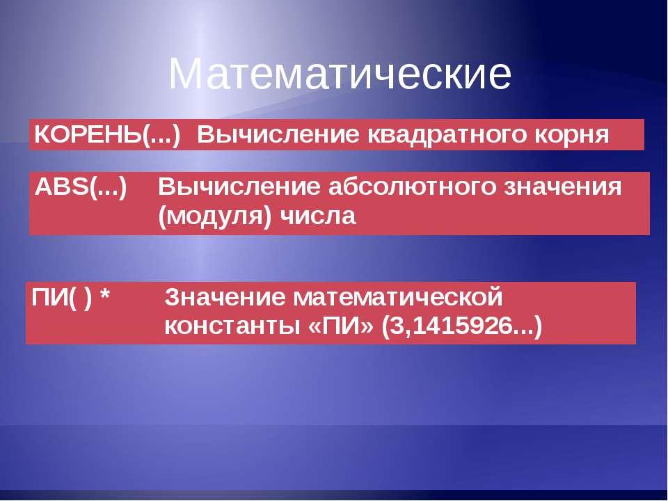 Математические КОРЕНЬ(...) Вычисление квадратного корня ABS(...) Вычисление а...
