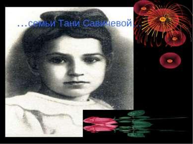 …семьи Тани Савичевой…