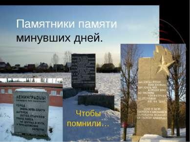 Памятники памяти минувших дней. Чтобы помнили…