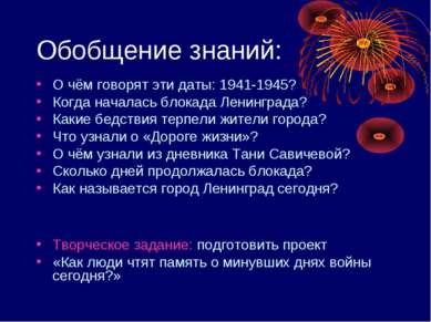 Обобщение знаний: О чём говорят эти даты: 1941-1945? Когда началась блокада Л...