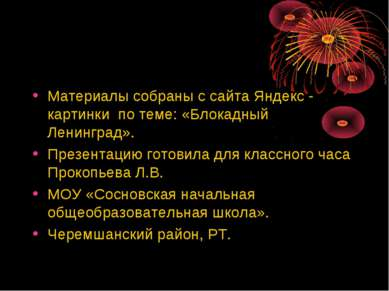 Материалы собраны с сайта Яндекс - картинки по теме: «Блокадный Ленинград». П...