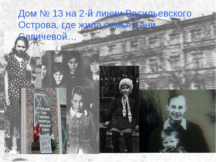 Дом № 13 на 2-й линии Васильевского Острова, где жила семья Тани Савичевой…