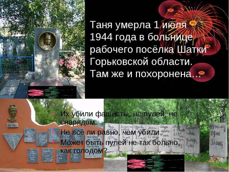 Таня умерла 1 июля 1944 года в больнице рабочего посёлка Шатки Горьковской об...