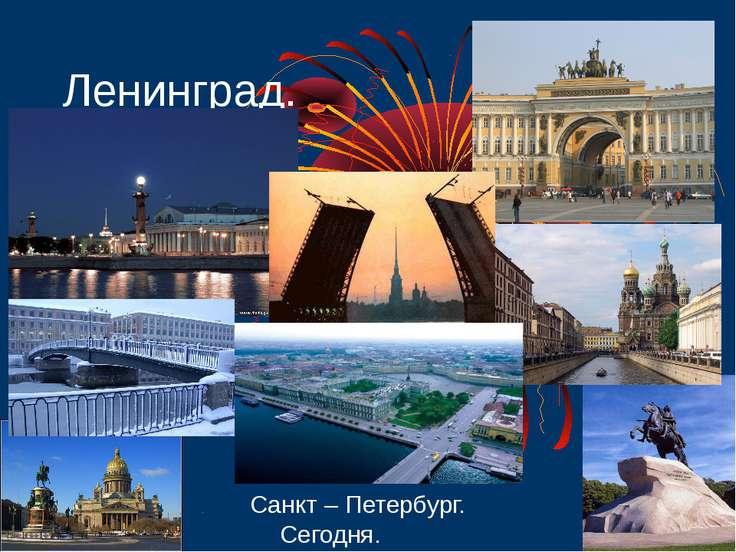Ленинград. Санкт – Петербург. Сегодня.