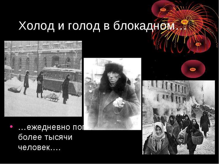 Холод и голод в блокадном… …ежедневно погибало более тысячи человек….
