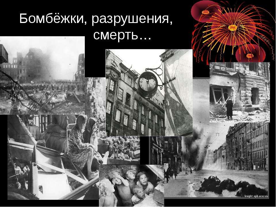 Бомбёжки, разрушения, смерть…