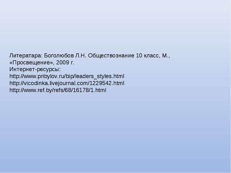 Литератара: Боголюбов Л.Н. Обществознание 10 класс, М., «Просвещение», 2009 г...