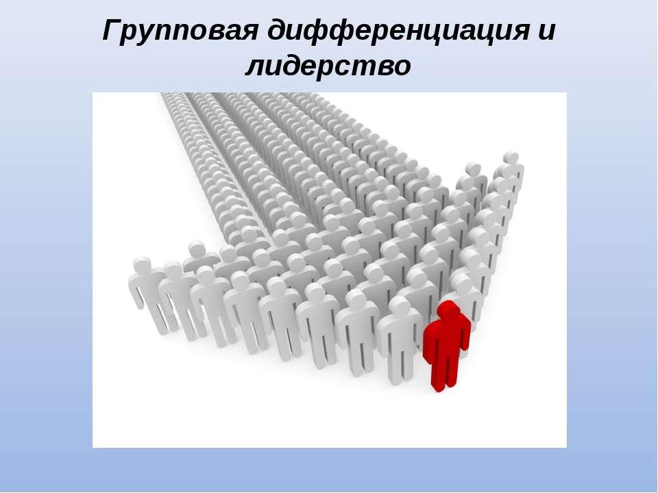 Групповая дифференциация и лидерство