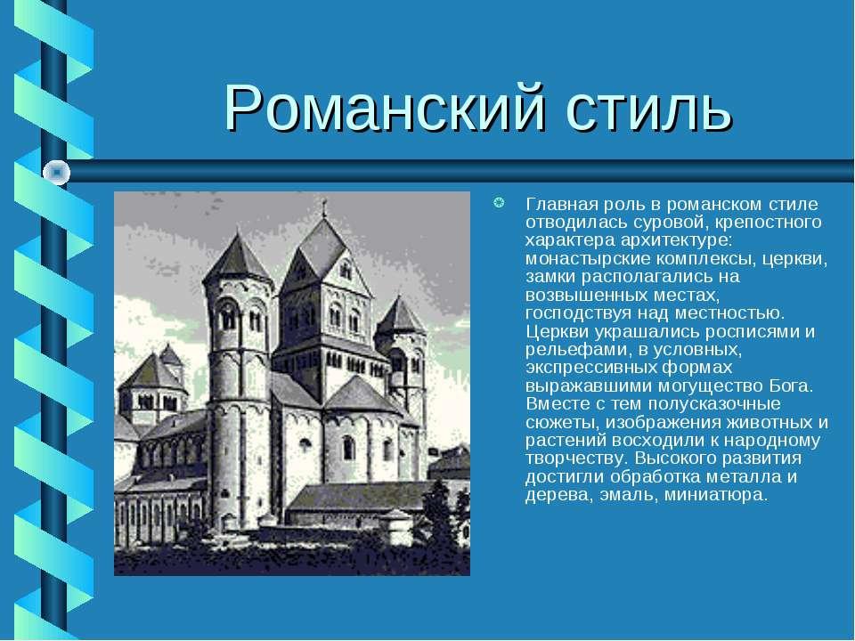 Романский стиль Главная роль в романском стиле отводилась суровой, крепостног...