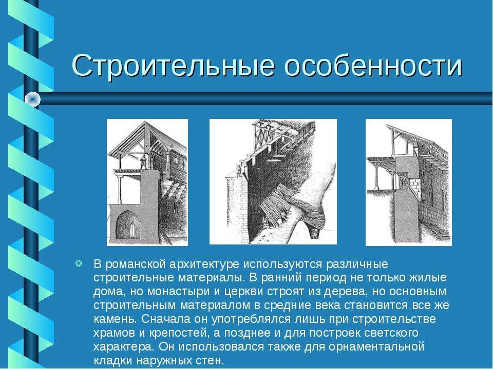 В романской архитектуре используются различные строительные материалы. В ранн...