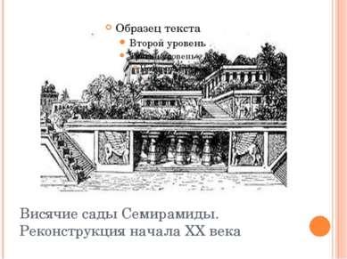 Висячие сады Семирамиды. Реконструкция начала XX века