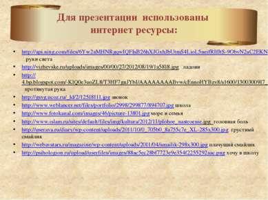 Для презентации использованы интернет ресурсы: http://api.ning.com/files/6Yw2...