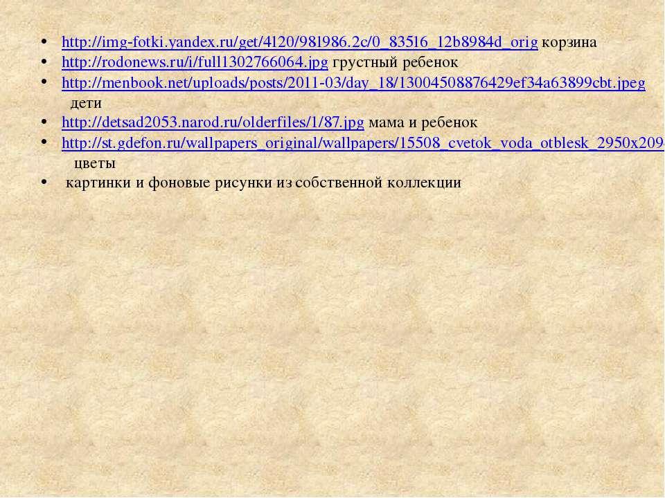 http://img-fotki.yandex.ru/get/4120/981986.2c/0_83516_12b8984d_orig корзина h...