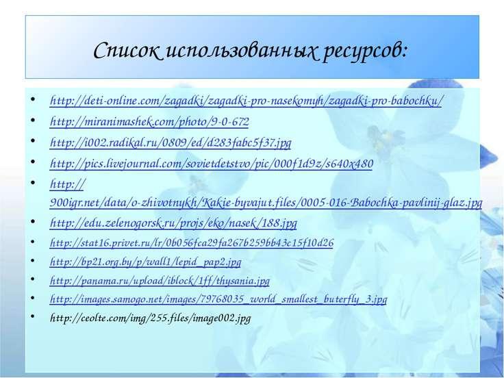 Список использованных ресурсов: http://deti-online.com/zagadki/zagadki-pro-na...