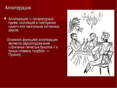 Аллитерация Аллитерация — литературный приём, состоящий в повторении одного и...