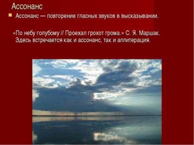 Ассонанс Ассонанс — повторение гласных звуков в высказывании. «По небу голубо...