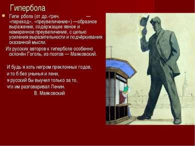 Гипербола Гипе рбола (от др.-греч. ὑπερβολή — «переход», «преувеличение») —об...