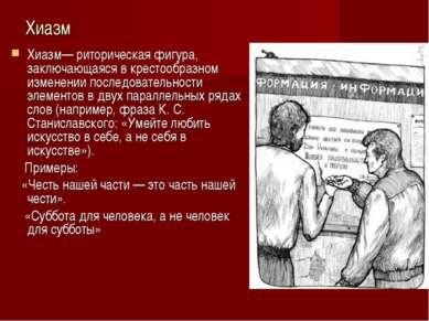 Хиазм Хиазм— риторическая фигура, заключающаяся в крестообразном изменении по...