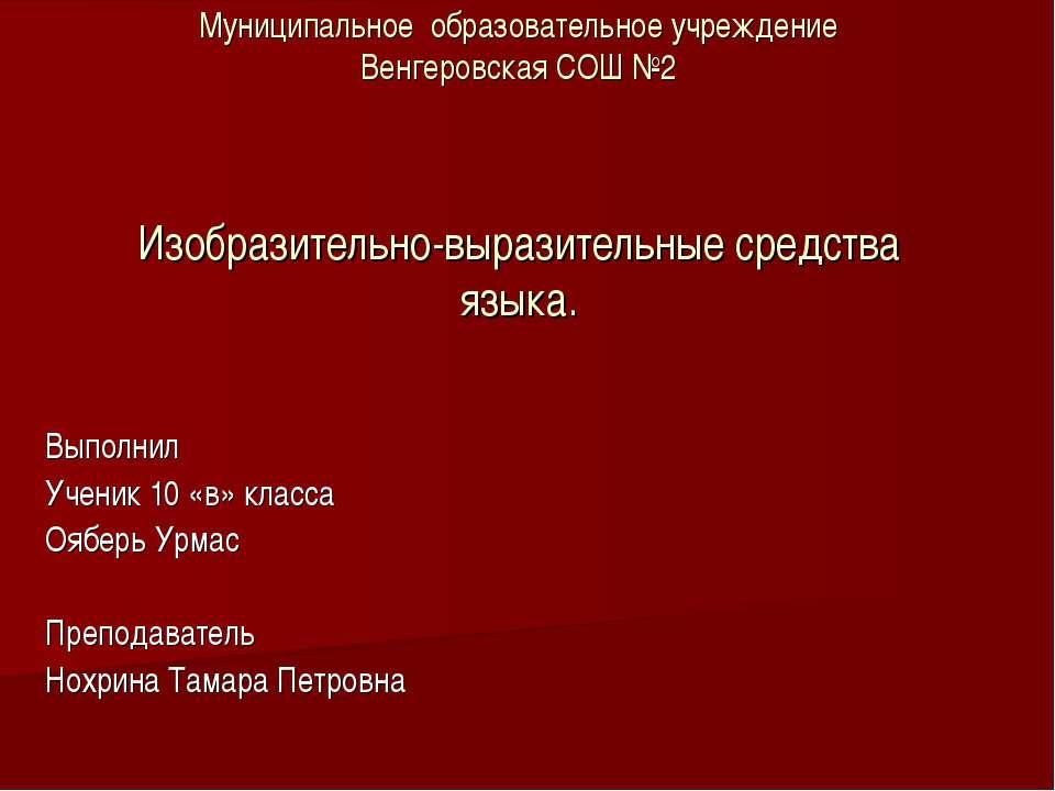 Муниципальное образовательное учреждение Венгеровская СОШ №2 Изобразительно-в...