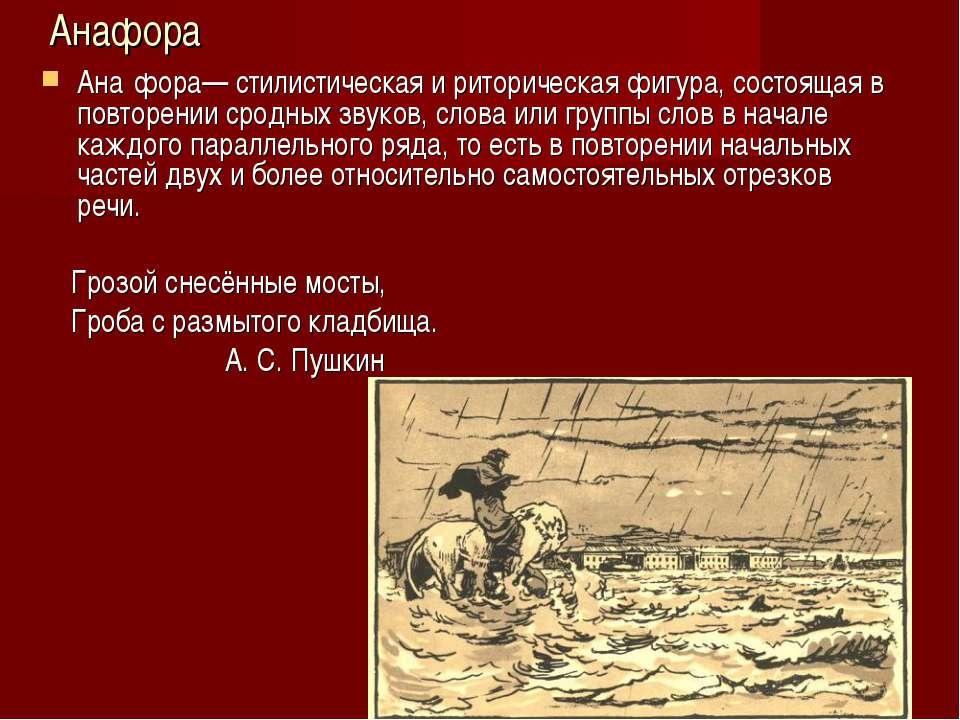 Анафора Ана фора— стилистическая и риторическая фигура, состоящая в повторени...